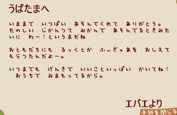 エバエの手紙