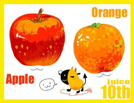 オレンジのくぼみ