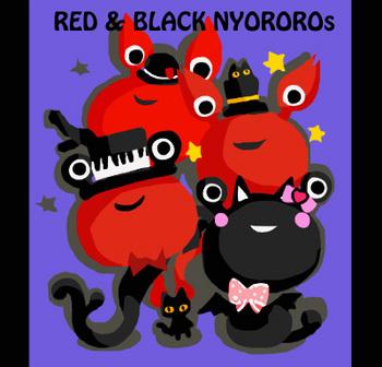 赤黒ニョロズ