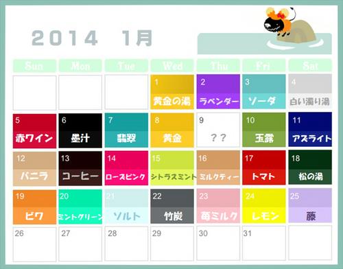 温泉カレンダー